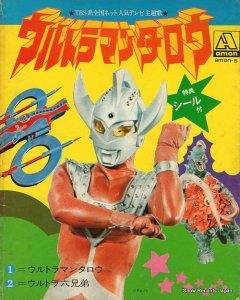 武村太郎 - ウルトラマンタロウ - AMON-5