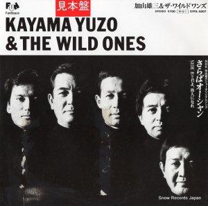 加山雄三&ザ・ワイルドワンズ - さらばオーシャン - 07FA-5007