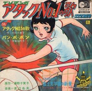 大杉久美子 - アタックno.1の歌 - ARM-4509