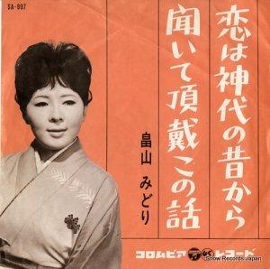 畠山みどり - 恋は神代の昔から - SA-897