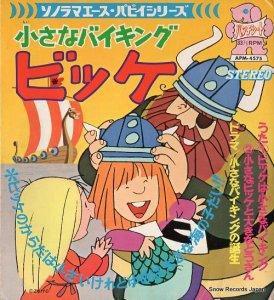 栗葉子とザ・バイキングス - ビッケは小さなバイキング - APM-4575