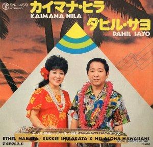 エセル中田・バッキー白片とアロハ・ハワイアンズ - カイマナ・ヒラ - SN-1459