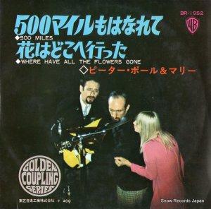 ピーター・ポール&マリー - 500マイルもはなれて - BR-1952