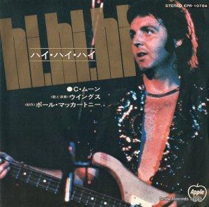 ポール・マッカートニー&ウィングス - ハイ・ハイ・ハイ - EAR-10241