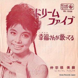 仲宗根美樹 - ドリーム・ファイブ - EB-1068