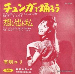 有明ユリ - チュンガで踊ろう - JP-5085