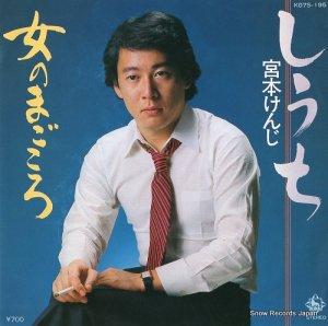 宮本けんじ - しうち - K07S-195