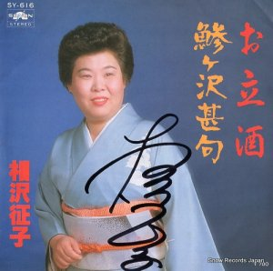 相沢征子 - お立酒 - SY-616