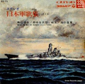 コロムビア・オーケストラ - 日本軍歌集(第一集) - ASS-275
