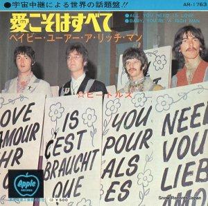 ザ・ビートルズ - 愛こそはすべて - AR-1763