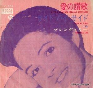 ブレンダ・リー - 愛の賛歌 - DS-283
