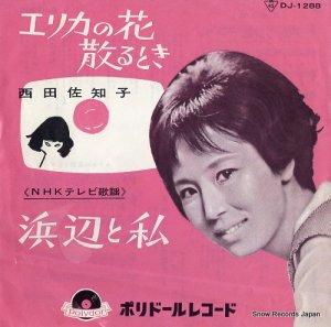 西田佐知子 - 浜辺と私 - DJ-1288