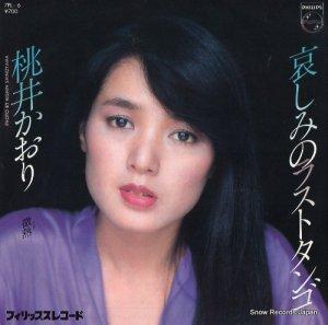 桃井かおり - 哀しみのラストタンゴ - 7PL-6