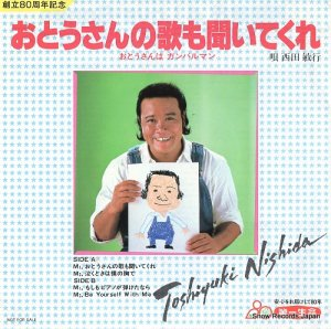 西田敏行 - おとうさんの歌も聞いてくれ - YDES13