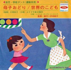 みすず児童合唱団 - 母子おどり - TS-1056