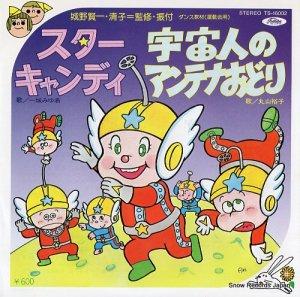 一城みゆ希 - スター・キャンディ - TS-16002