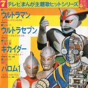 V/A - テレビまんが主題歌ヒットシリーズ7 - CH-507