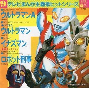 V/A - テレビまんが主題歌ヒットシリーズ9 - CH-509