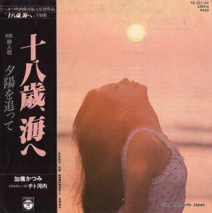 加橋かつみ - 十八歳、海へ - YK-521-AX
