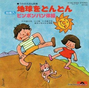 東京少年少女合唱隊 - 地球をどんどん - DQ2003