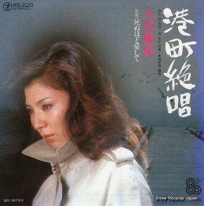 八代亜紀 - 港町絶唱 - RS-220