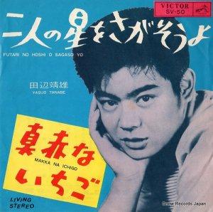 田辺靖雄 - 二人の星をさがそうよ - SV-50