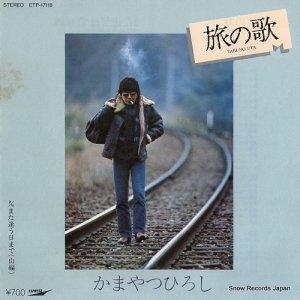 かまやつひろし - 旅の歌 - ETP-17118