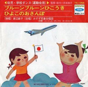 みすず児童合唱団 - ブルーンブルーンひこうき - TS-1058