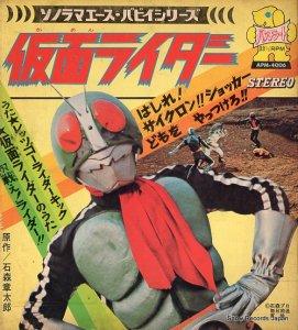藤浩一 - レッツゴーライダーキック - APM-4006