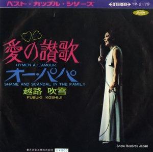 越路吹雪 - 愛の讃歌 - TP-2179
