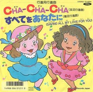 アンサンブル・アカデミア - cha-cha-cha(並足行進曲) - TS-16094