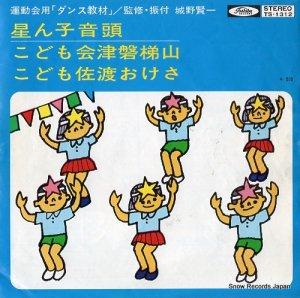若草児童合唱団 - 星ん子音頭 - TS-1312