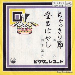 市丸 - ちゃっきり節 - MV-113