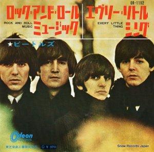 ザ・ビートルズ - ロック・アンド・ロール・ミュージック - OR-1192