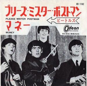 ザ・ビートルズ - プリーズ・ミスター・ポストマン - OR-1102