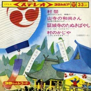 V/A - 村祭り - CPS-8