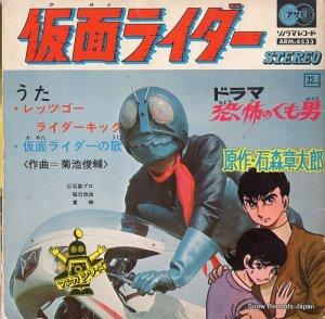 藤岡弘 - レッツゴーライダーキック - ARM-4533