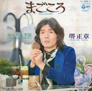 堺正章 - まごころ - LL-10206-J