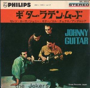 ザ・ジョーカーズ - ギター・ラテン・ムード - SFL-3054