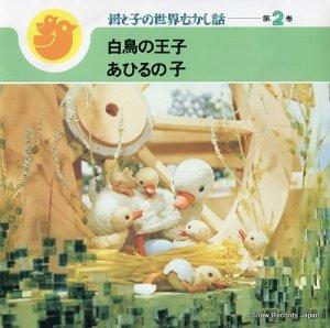 日色ともゑ/古今亭志ん朝 - 母と子の世界むかし話第2巻 - SMR-29