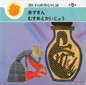 日色ともゑ/古今亭志ん朝 - 母と子の世界むかし話第5巻 - SMR-32