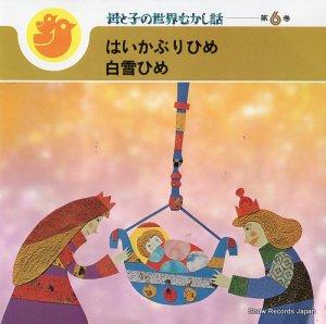 日色ともゑ/古今亭志ん朝 - 母と子の世界むかし話第6巻 - SMR-33