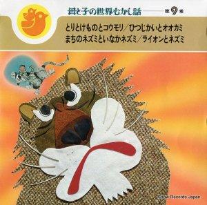 日色ともゑ/古今亭志ん朝 - 母と子の世界むかし話第9巻 - SMR-36