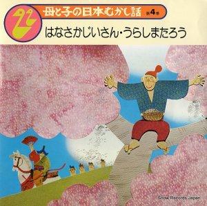 樫山文枝/米倉斉加年 - 母と子の日本むかし話第4巻 - SMR-22