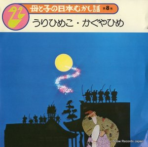 樫山文枝/米倉斉加年 - 母と子の日本むかし話第8巻 - SMR-26