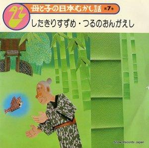 樫山文枝/米倉斉加年 - 母と子の日本むかし話第7巻 - SMR-25