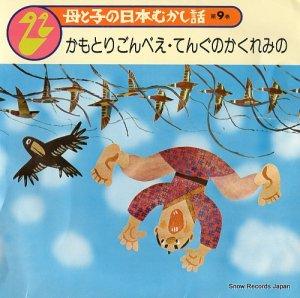 樫山文枝/米倉斉加年 - 母と子の日本むかし話第9巻 - SMR-27
