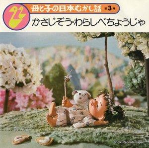 樫山文枝/米倉斉加年 - 母と子の日本むかし話第3巻 - SMR-21