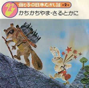 樫山文枝/米倉斉加年 - 母と子の日本むかし話第2巻 - SMR-20