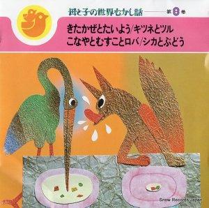 日色ともゑ/古今亭志ん朝 - 母と子の世界むかし話第8巻 - SMR-35